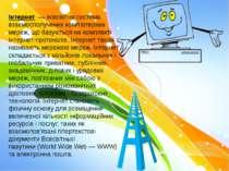 Інтернет — всесвітня система взаємосполученихкомп'ютерних мереж, що базують...