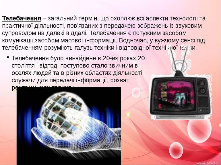 Телебачення – загальний термін, що охоплює всі аспекти технології та практичн...