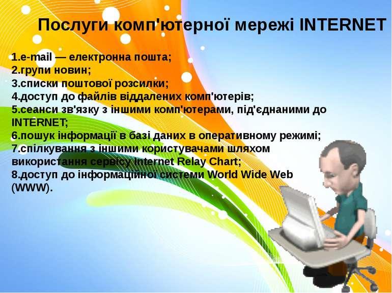 Послуги комп'ютерної мережі INTERNET 1.e-mail— електронна пошта; 2.групи нов...