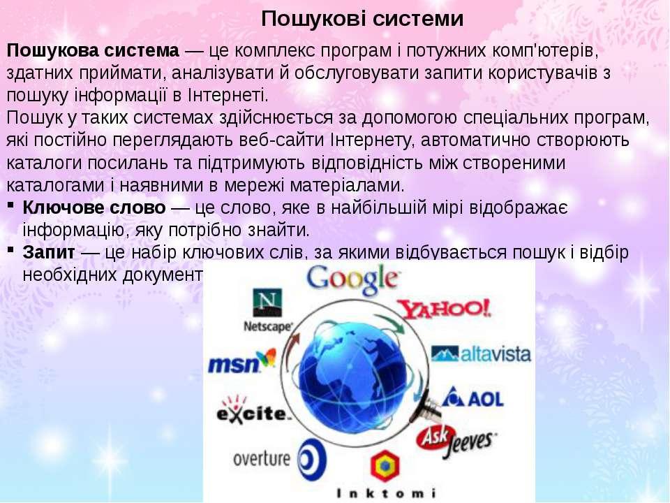Пошукові системи Пошукова система — це комплекс програм і потужних комп'ютері...