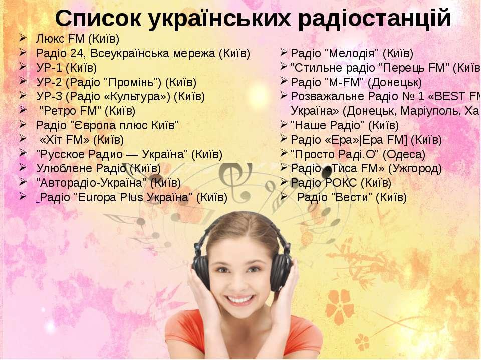 Список українських радіостанцій Люкс FM (Київ) Радіо 24, Всеукраїнська мереж...