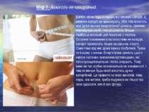 Міф 7.Алкоголь не калорійний. Багато жінок підраховують всі спожиті калорії....
