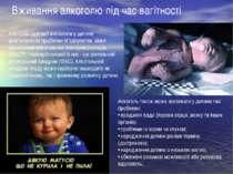 Алкоголь здатний викликати у дитини довгострокові проблеми зі здоров'ям, зван...