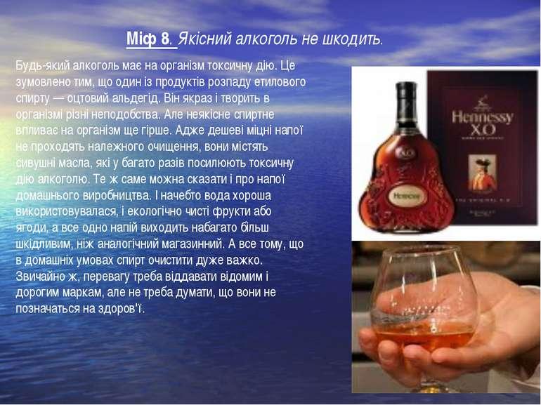 Міф 8.Якісний алкоголь не шкодить. Будь-який алкоголь має на організм токсич...