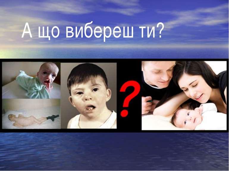 А що вибереш ти?