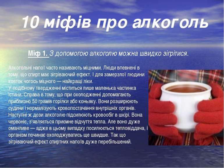 Міф 1.З допомогою алкоголю можна швидко зігрітися. Алкогольні напої часто на...