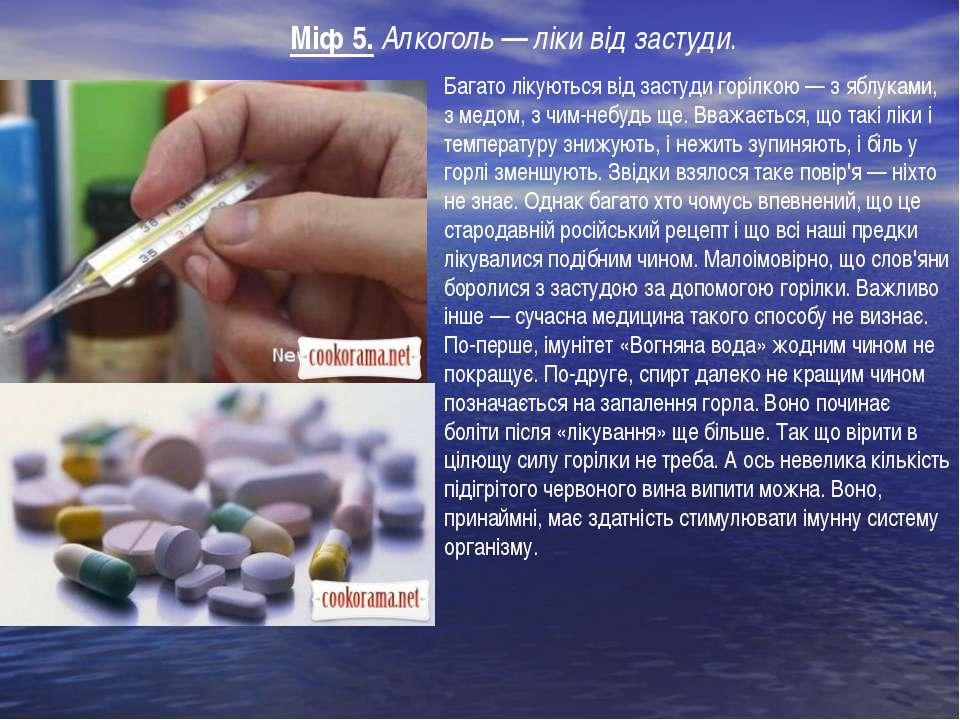 Міф 5.Алкоголь — ліки від застуди. Багато лікуються від застуди горілкою — з...