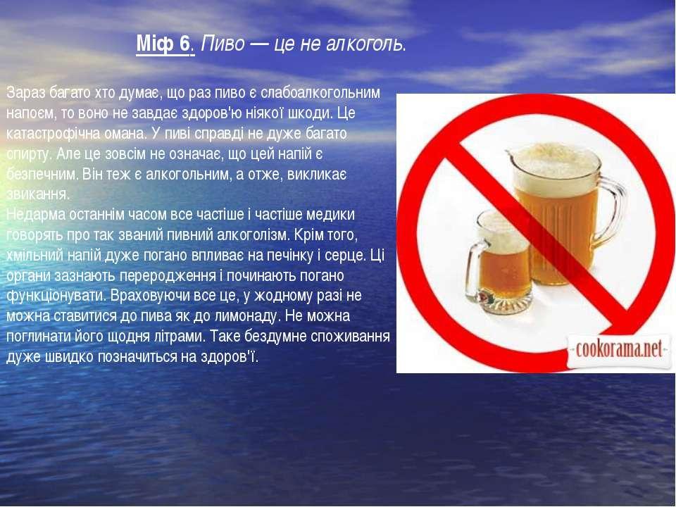 Міф 6.Пиво — це не алкоголь. Зараз багато хто думає, що раз пиво є слабоалко...
