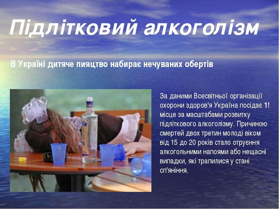 В Україні дитяче пияцтво набирає нечуваних обертів За даними Всесвітньої орга...