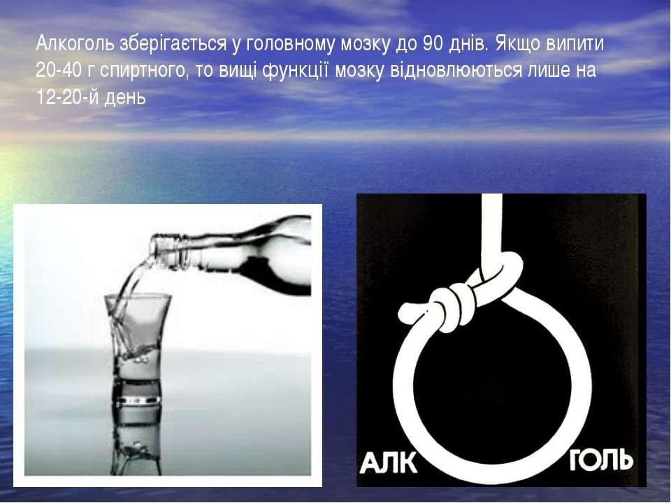 Алкоголь зберігається у головному мозку до 90 днів. Якщо випити 20-40 г спирт...