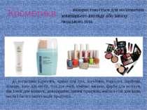 Косметика до косметики відносять: креми для тіла, лосьйони, порошки, парфуми,...