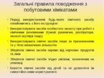 Загальні правила поводження з побутовими хімікатами Перед використанням будь-...