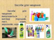 Засоби для чищення Засоби для чищення випускаються у вигляді порошків, паст, ...