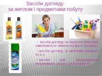 Засоби догляду за житлом і предметами побуту засоби догляду за підлогою (маст...