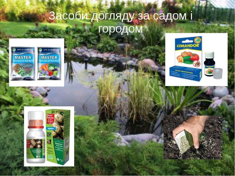 Засоби догляду за садом і городом