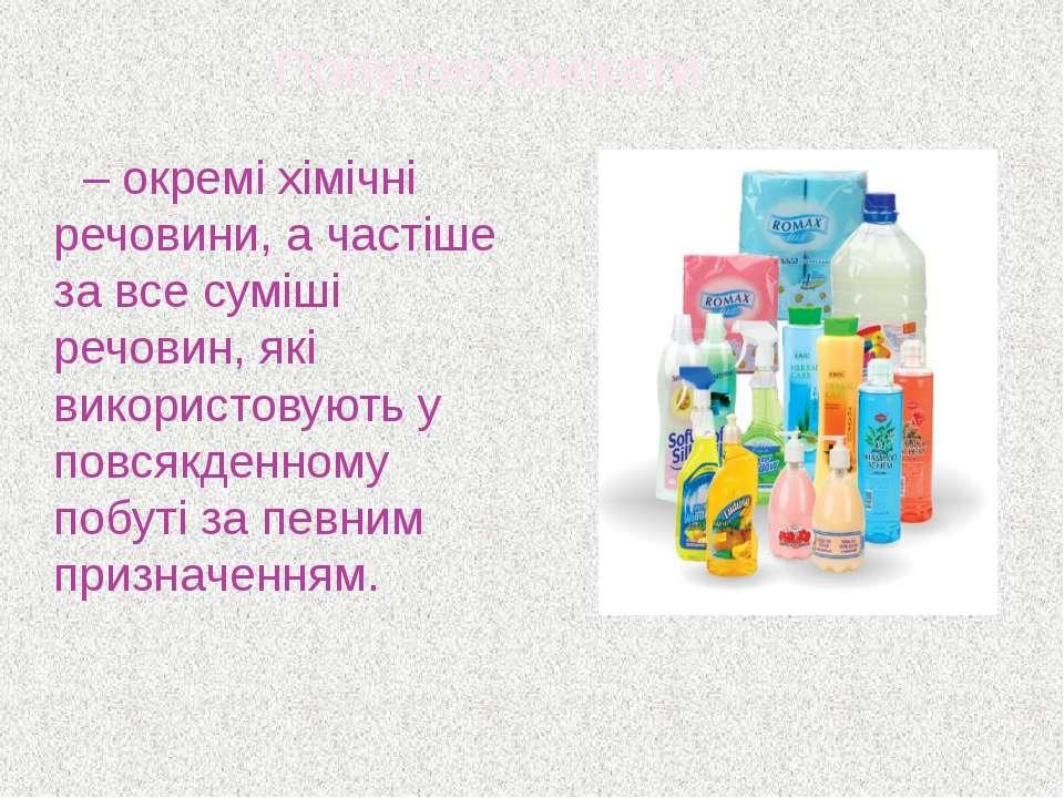 Побутові хімікати – окремі хімічні речовини, а частіше за все суміші речовин,...