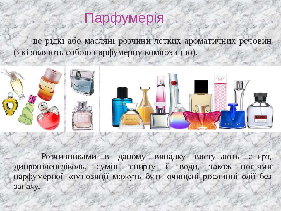 Парфумерія Розчинниками в даному випадку виступають спирт, дипропіленгліколь,...