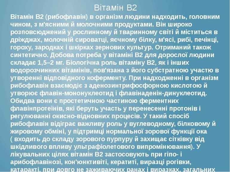 Вітамін В2 Вітамін В2 (рибофлавін) в організм людини надходить, головним чино...