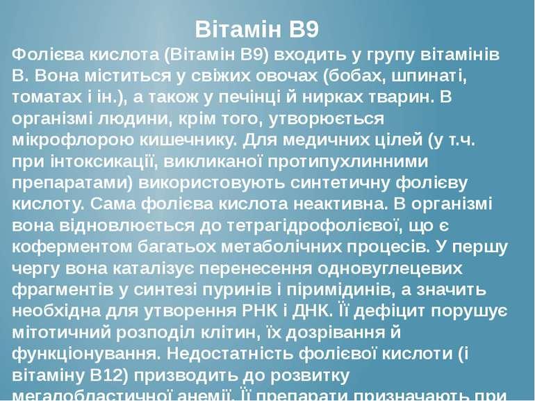 Вітамін B9 Фолієва кислота (Вітамін B9) входить у групу вітамінів В. Вона міс...