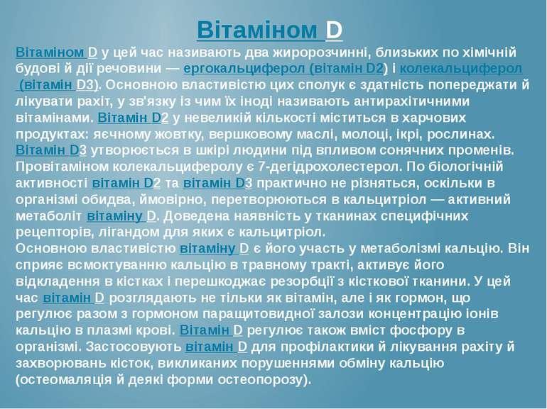 Вітаміном D Вітаміном D у цей час називають два жиророзчинні, близьких по хім...