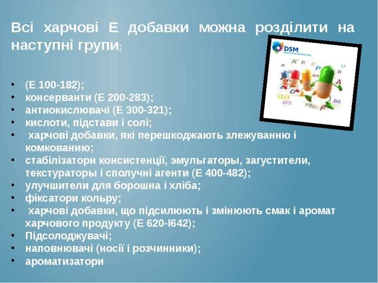 Всі харчові Е добавки можна розділити на наступні групи: (Е 100-182); консерв...