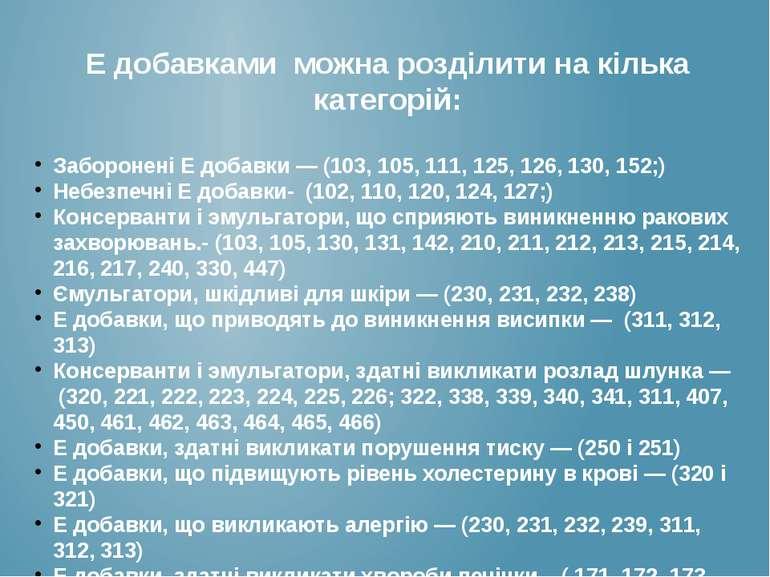Е добавками можна розділити на кілька категорій: Заборонені Е добавки — (103...