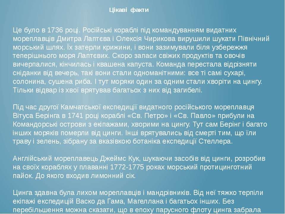 Цікаві факти Це було в 1736 році. Російські кораблі під командуванням видатни...