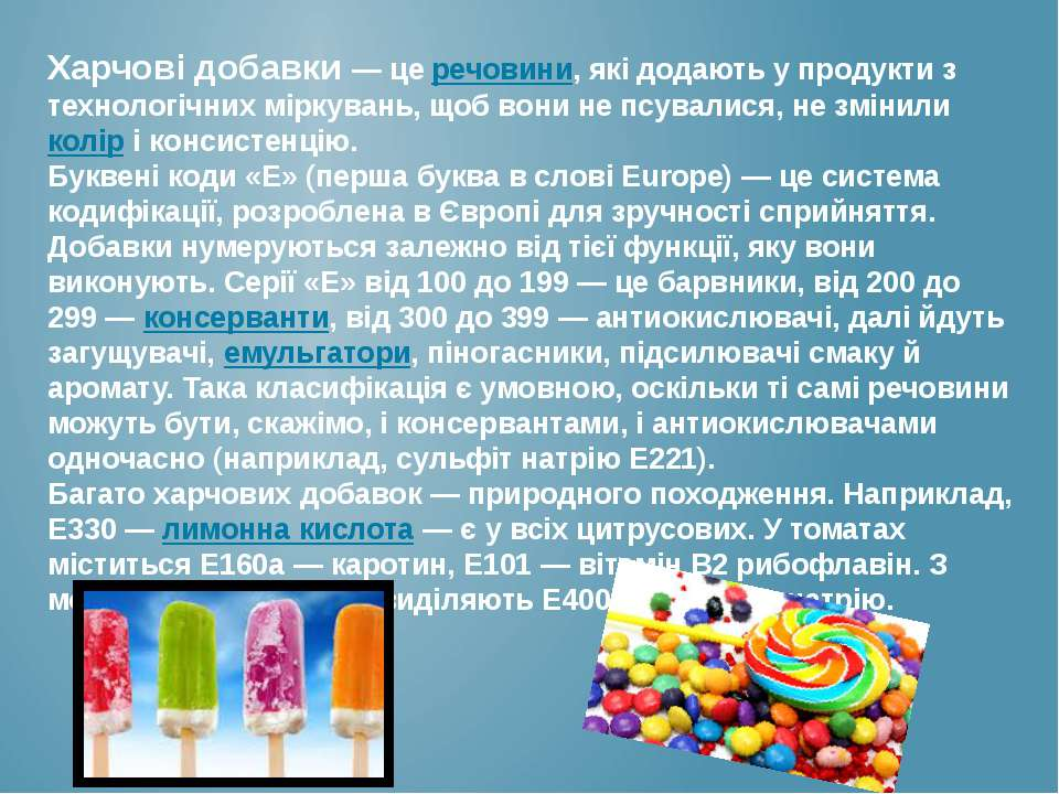 Харчові добавки— це речовини, які додають у продукти з технологічних міркува...