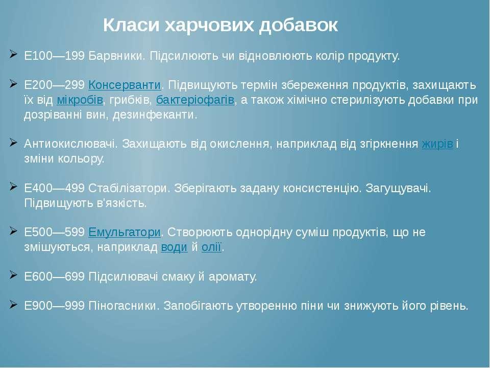 Класи харчових добавок E100—199 Барвники. Підсилюють чи відновлюють колір про...