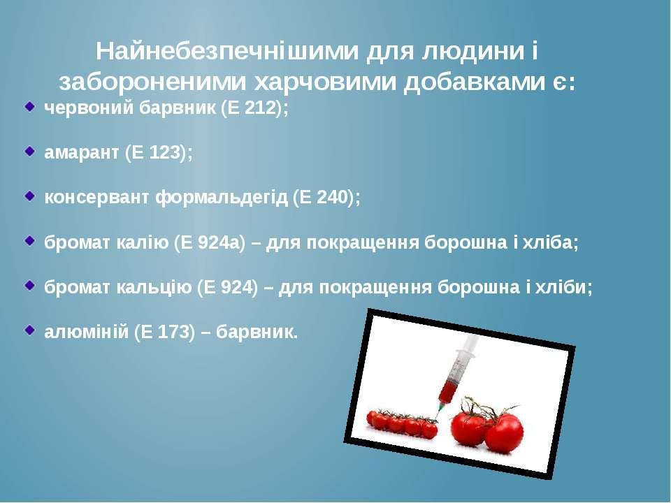 Найнебезпечнішими для людини і забороненими харчовими добавками є: червоний б...