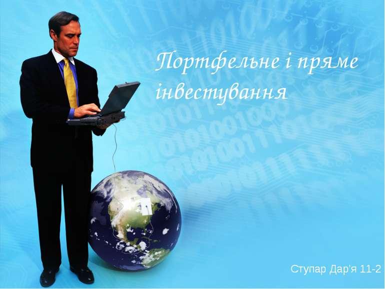 Портфельне і пряме інвестування Ступар Дар'я 11-2