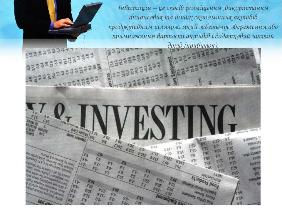 Інвестиція – це спосіб розміщення ,використання фінансових та інших економічн...