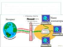 Основні можливості брандмауера: Різні рівні захисту в залежності від місця ро...