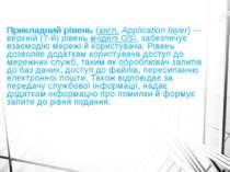 Прикладний рівень(англ.Application layer)— верхній (7-й) рівеньмоделі OSI...
