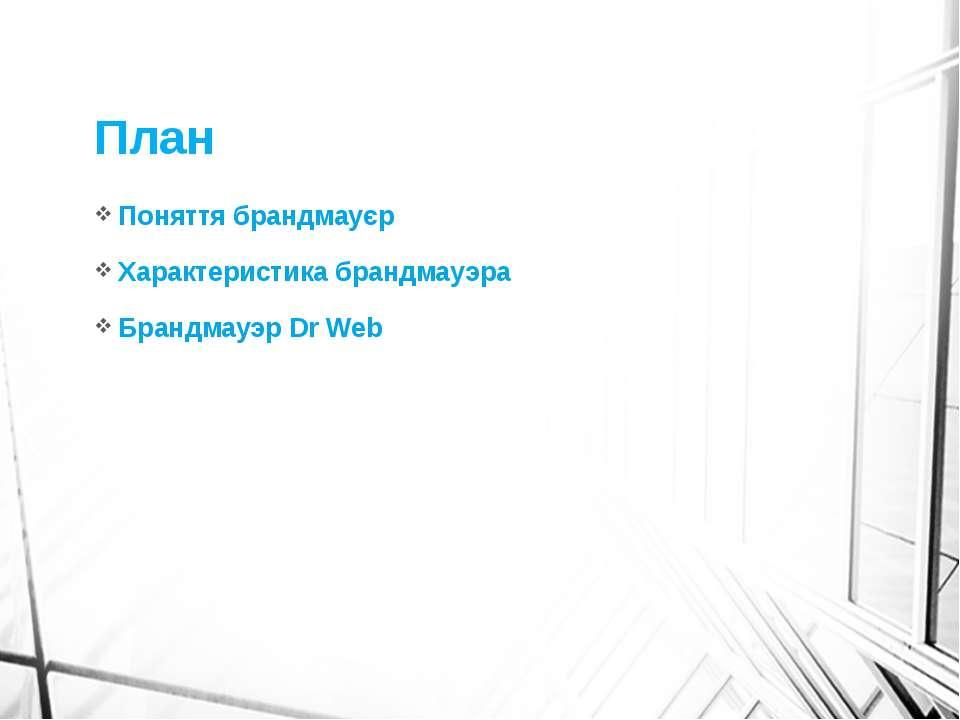 Брандмауер - це система або комбінація систем, що дозволяють розділити мережу...