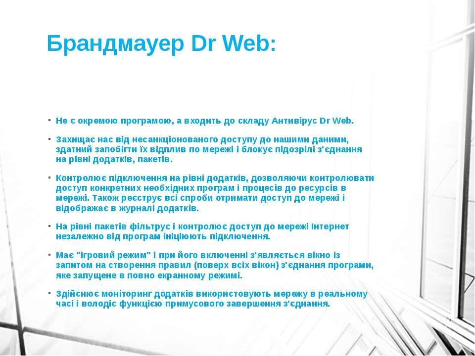 Настройки Брандмауэра Dr Web: