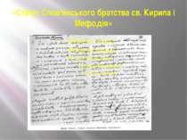 «Статут Слов'янського братства св. Кирила і Мефодія»