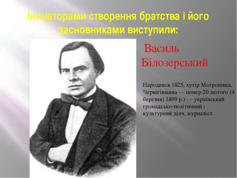 Ініціаторами створення братства і його засновниками виступили: Василь Білозер...
