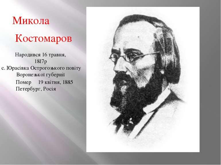 Микола Костомаров Народився 16 травня, 1817р с. Юрасівка Острогозького повіту...