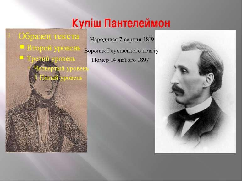 Куліш Пантелеймон Народився 7 серпня 1819 Помер 14 лютого 1897 Вороніж Глухів...