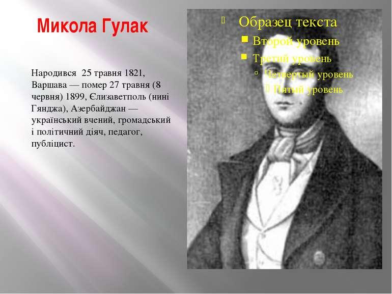 Микола Гулак Народився 25 травня 1821, Варшава — помер 27 травня (8 червня) 1...