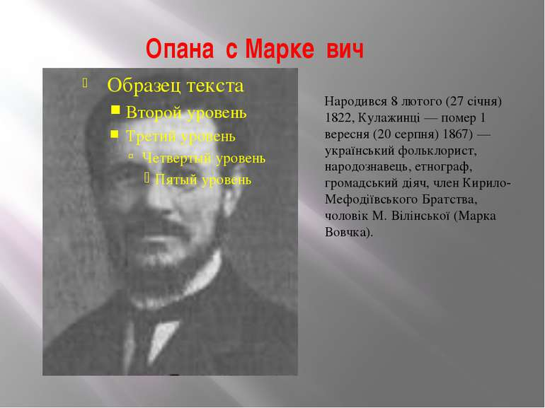 Опана с Марке вич Народився 8 лютого (27 січня) 1822, Кулажинці — помер 1 вер...