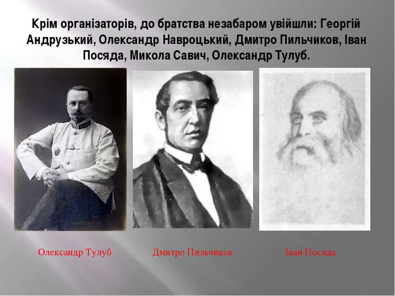 Крім організаторів, до братства незабаром увійшли: Георгій Андрузький, Олекса...