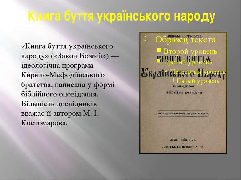 Книга буття українського народу «Книга буття українського народу» («Закон Бож...