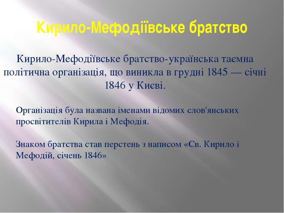 Кирило-Мефодіївське братство Кирило-Мефодіївське братство-українська таємна п...