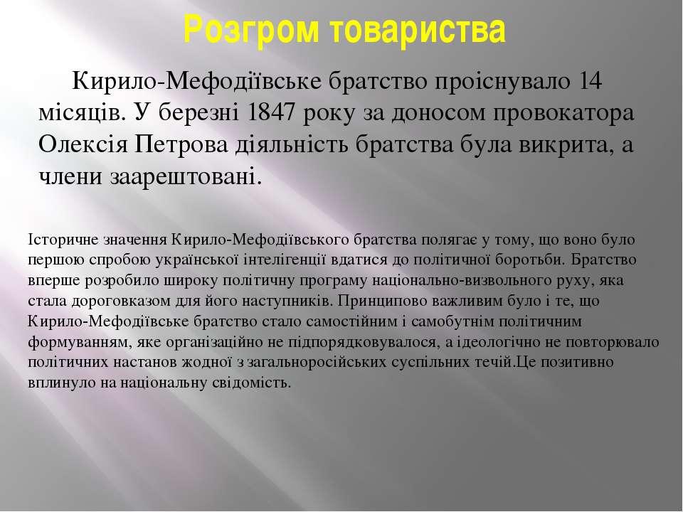 Розгром товариства Кирило-Мефодіївське братство проіснувало 14 місяців. У бер...