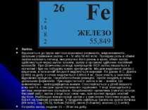 Залізо. Відноситься до групи життєво-важливих елементів, мікроелементів, зага...