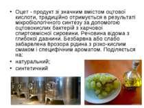 Оцет - продукт зі значним вмістом оцтової кислоти, традиційно отримується в р...