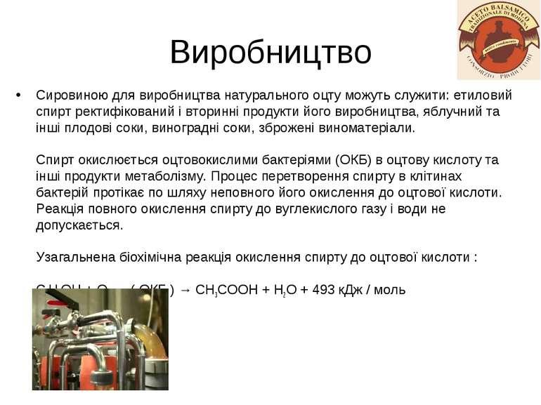 Виробництво Сировиною для виробництва натурального оцту можуть служити: етило...