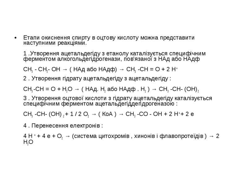 Етапи окиснення спирту в оцтову кислоту можна представити наступними реакціям...